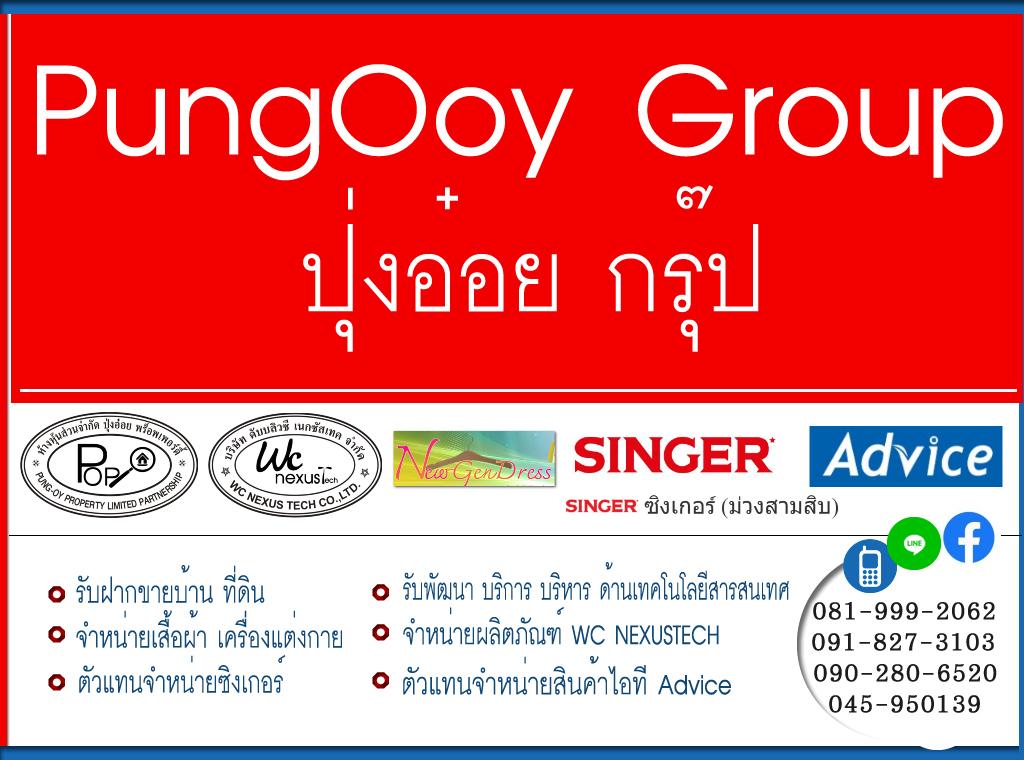PungOoy Group : ปุ่งอ๋อยกรุ๊ป สรุปให้ครบ จบทุกความต้องการ